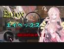 【Apex】ARIA姉妹のエンジョイApexランク #1【CeVIO】