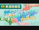 【桃鉄100年実況】鉄道購入するだけの動画【桃太郎電鉄 ~昭和 平成 令和も定番! ♯45】