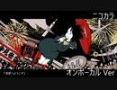 ニコカラ/浅草へようこそ/on vocal