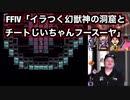 【ゲーム実況動画】FFⅣ「イラつく幻獣神の洞窟とチートじいちゃんフースーヤ」ファイナルファンタジーⅣ