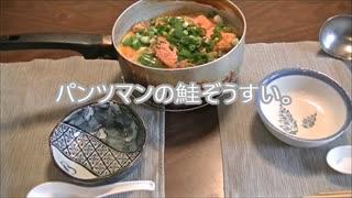 パンツマンの鮭雑炊。