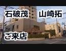 【緊急事態宣言下】自民党・石破茂(ゲル様)&山崎拓が会食したふぐ料理店!