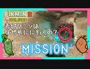 女性実況 |「ピクミン3 デラックス」のミッションに2人で挑戦!【お宝をあつめろ!:渇きの砂】