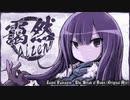 "Progressive House Mix ""靄然(Aizen)"" パート1"