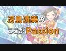 冴島清美のここがPassion