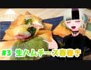【生ハムチーズ春巻き】つまみのおつまみキッチン【Vtuber】