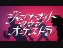 ジャンキーナイトタウンオーケストラ - すりぃ by kirin【歌ってみた】