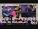 【ゆっくり実況】メイク・ミー・マンメンミ!#13.5【Splatoon2】