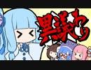ずんタコゲームEX【VOICEROID劇場】