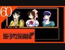 【実況】美少女探偵団と行く難事件ツアー#60【御神楽少女探偵団】