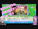 【結月ゆかり】てんさいゆかりさんの鉄道すごろくPart59【桃鉄令和】