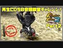 【MF2実況】モンスターファーム2再生CD50音順殿堂チャレンジ! 【こ】PART2