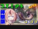 【鳴花ーずのはじめましてのぺあTA♫】 タマミツネ太刀×狩猟笛ペア 4'33