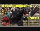 【MF2実況】モンスターファーム2再生CD50音順殿堂チャレンジ! 【こ】PART3