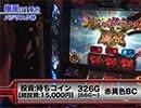 嵐・梅屋のスロッターズ☆ジャーニー #538【無料サンプル】