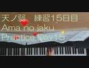 164-天ノ弱(上級) 練習15日目