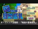 オープニング主題歌<俺達の聖地巡礼originalver>/ノベルゲーム