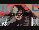 【Fate/UTAU】亡國覚醒カタルシス【リンボ/蘆屋道満】