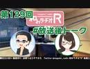 和みラヂオR 第129回 未公開トーク(放送後トーク)