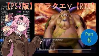 PS2版ドラゴンクエスト5RTA Part8/9