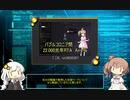 【Elite:Dangerous】紲星のデスルーラ補足【ボイチェビ解説】