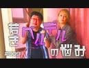 <期間限定無料配信>【浅沼晋太郎】若きベルデルの悩み#9【天津向】
