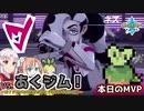 【ポケモン剣盾】そら×ついの色違いガラル旅~VS.あくジム!~part18