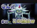 【名作RPG】#10 ファイナルファンタジー4【ダークエルフ】