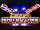 【光がやばい?!】パフォーマーが Dazzling White Town をLED使って踊って回してみたら…!【LEDパフォーマンス】【ラブライブ!】【Saint Snow】【すかーれっと】