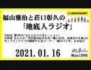 福山雅治と荘口彰久の「地底人ラジオ」  2021.01.16