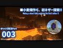 ■マイクラゆっくり実況Part3_小麦畑作成、ネザー初探索!!(前編)■Minecraft subtitles video