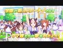 【ウマ娘】ぱかライブTV Vol.3にて公開された最新情報のまとめ【5選】