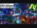 """これは""""ドラゴン""""ではなく""""橋""""です【エピックミッキー ミッキーマウスと魔法の筆】#4"""