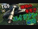 【WoT:T69】ゆっくり実況でおくる戦車戦Part866 byアラモンド