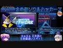 【ゆっくり実況】北米版ソウルハッカーズでゆっくり見る日米ゲーム表現の違い・その3【デビルサマナーソウルハッカーズ】