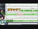 【カバー曲】君をのせて-Abilityアレンジ【VY1・AIきりたん・初音ミクNT】