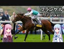 【世界の名馬】フランケル【VOICEROID解説】