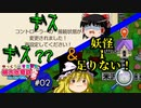 ゆっくりと琴葉姉妹による初見桃太郎電鉄!!Part02【ゆっくり実況】【VOICEROID実況】