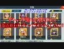 【実況】ロックマンXDiVE~好感度抜群!ガチャで天井やってみた!!~