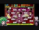 【すーぱーぐっすんおよよ】ごり押しゲーマー東北ずん子のレトロゲーム攻略部 Part14【VOICEROID実況】
