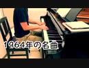 【ただジャズが好きなだけシリーズ】I Will Wait for You (1964 song) - シェルブールの雨傘 ジャズピアノ