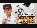 1800円で2人用のピンマイク【MAONO AU-303】を買ってみた結果