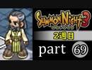 【サモンナイト3(2週目)】殲滅のヴァルキリー part69
