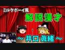 【ミルクボーイ風漫才】日向坂46 井口眞緒【おかんの好きな女性アイドル】
