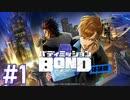 【実況】漫画タッチで描かれる警察官と大怪盗が織り成すアドベンチャー #1【バディミッション BOND 体験版】