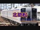 初音ミクが「dual existence」の曲で南海本線の駅名を歌います。