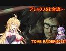 【Tomb_Raider】マキさんが邪馬台国を探しに行きます!【ゆかマキ実況プレイ】part31