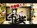 【TASさんの休日】リンクが「千本桜」を演奏(合奏)するようです【ムジュラの仮面】