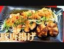 【料理】豚から揚げのネギだく生姜ぽん酢 #158