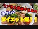 【料理】リア充に打ち勝つために究極のダイエット昼飯つくってみた!【検証】